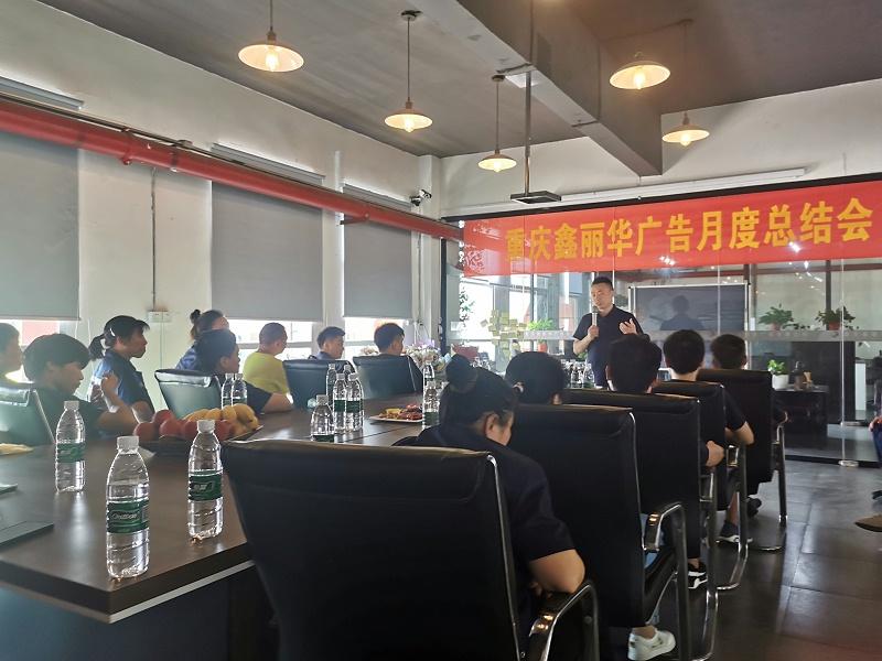 鑫丽华广告公司团队生产实力展示