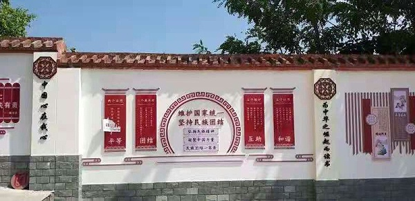 公众文化墙