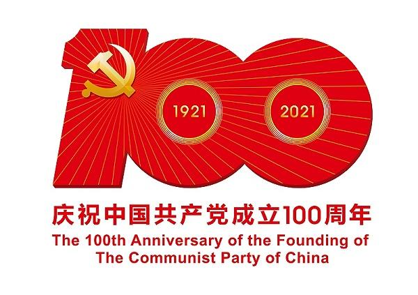 中国共产党成立100周年庆祝活动标识JPEG