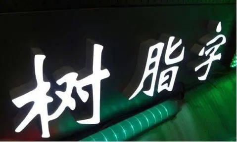 led树脂发光字