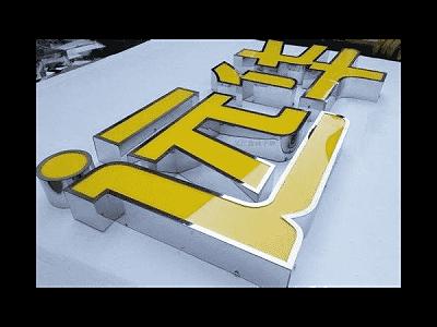 led不锈钢平面金属亚克力发光字