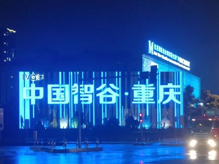 重庆智谷平面发光字